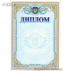 Диплом з гербом України, арт 139