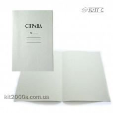 Папка картонна 0,3 «СПРАВА» без швидкозшивача